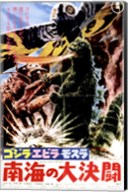 Godzilla Vs Mothra Fine-Art Print